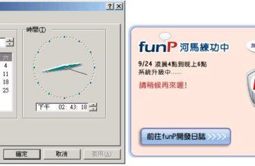 續funp很忙之後,funp練功版