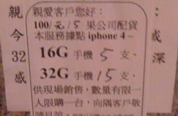 發瘋了我~ 一大早排 iPhone4